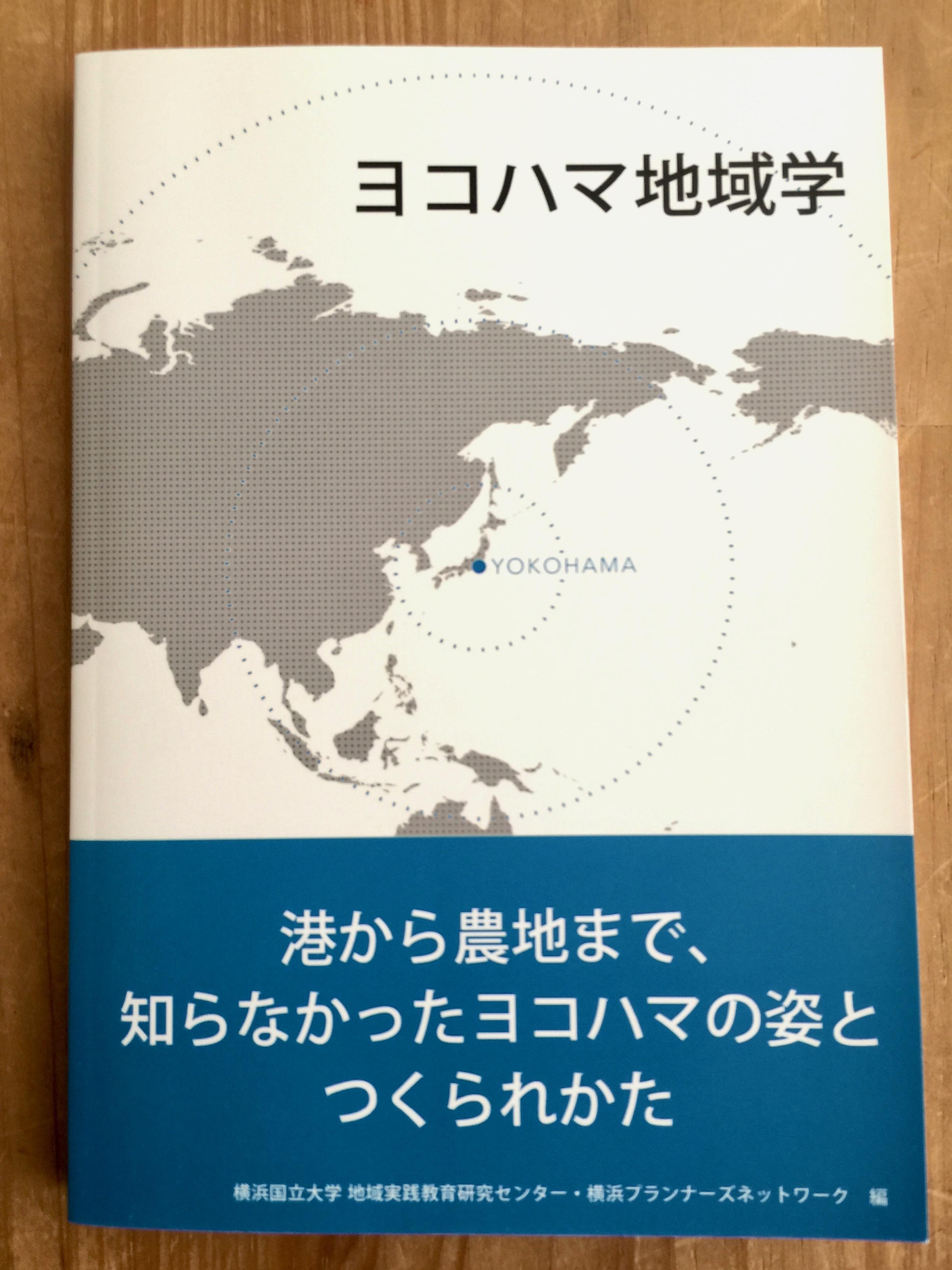 冊子「横浜地域学」表紙